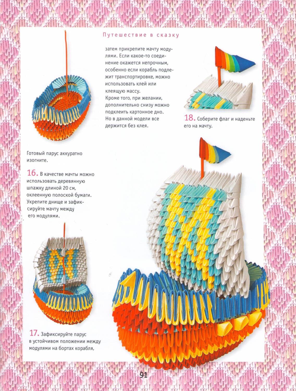 Оригами китайское модульное, Мастер-класс Страна Мастеров
