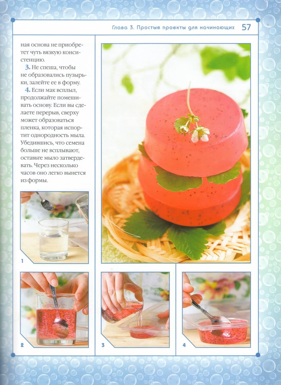 Мыло своими руками из основы рецепты